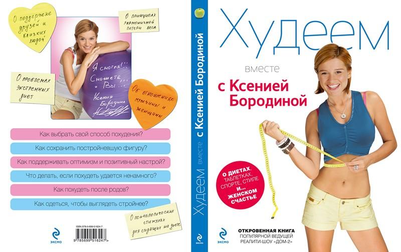 sunt pierderea în greutate grasă)